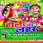 Holi Ke Lahar songs