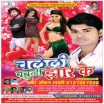 Chaleli Babuni Jhaar Ke songs