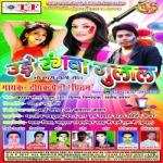 Ude Rangwa Gulal songs