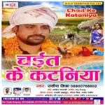 Chait Ke Kataniya songs