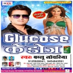 Gluose Ke Doj songs