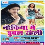 Nokia Me Dubal Raheli songs