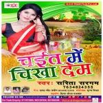 Chait Mein Chikha Dem songs