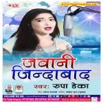 Jawani Jindabad songs