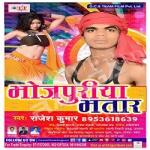 Bhojpuriya Bhatar songs