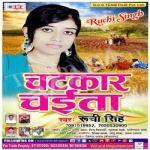 Chatkar Chaita songs