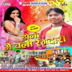 Holi Me Chali Rangdari songs