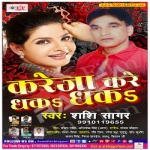 Kareja Kare Dhak Dhak songs