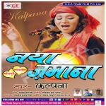 Naya Zamana songs