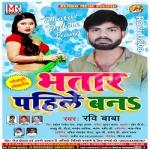 Bhatar Pahile Bana songs