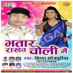 Bhatar Rakhab Choli Me songs