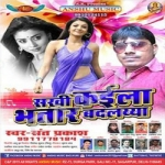 Sakhi Kayila Bhatar Badalaya songs
