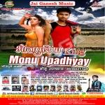 Bhojpuriya King Monu Upadhyaya songs