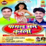 Pagal Man Karela songs