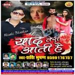 Yaad Teri Aati Hai songs