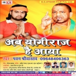 Ab Yogi Raj Hai Aaya songs