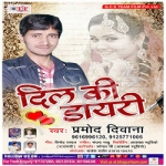 Dil Ki Dayri songs