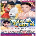 Pujawa Ke Pyar Mein songs
