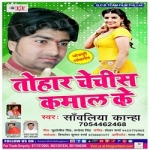 Tohar Chechis Kamal Ke songs