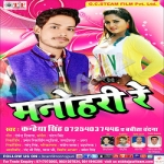 Manohari Re songs