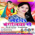 Laila Bangaliya Se songs