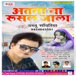 Atana Na Rusal Jala songs