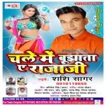 Chale Me Bujhata Ye Raja Ji songs