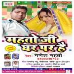 Mahto Ji Ghar Par Hai songs