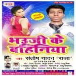 Bhauji Ke Bahiniya songs