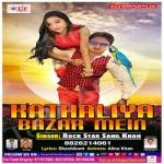 Kathaliya Bazar Mein songs