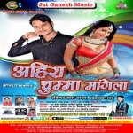 Ahira Chumma Mangela songs