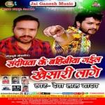 Sandeepawa Ke Bahiniya Gail Khesari Lage songs