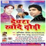 Dewra Khode Dhodhi songs