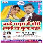 Jaake Sasura Me Gori Hamke Bhula Jaiha songs