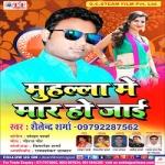 Muhalla Me Maar Ho Jaai Ho songs