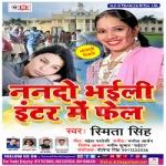 Nanado Bhaili Inter Me Fail songs