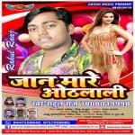 Jaan Mare Othlali songs