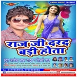 Raj Ji Darad Badi Hota songs