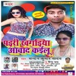 Padari Khagadiya Abad Kailu songs