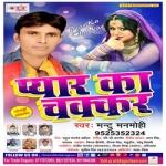 Pyar Ka Chakkar songs