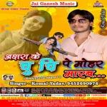 Akshra Ke Chu Chi Pe Mohar Marab songs