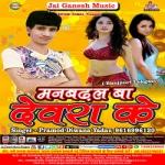 Man Badhal Ba Devra Ke songs