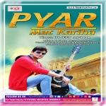 Pyar Mat Kariha songs