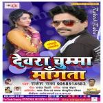 Dewra Chumma Mangata songs