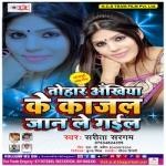 Tohar Akhiya Ke Kajal songs