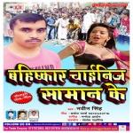 Bahiskar Chainij Saman Ke songs