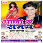 Aaja A Sanam songs