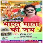 Bharat Mata Ki Jay songs