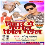 Bihar Me Kamal Khil Gail songs