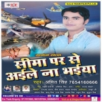 Sima Parse Aile Na Bhaiya songs